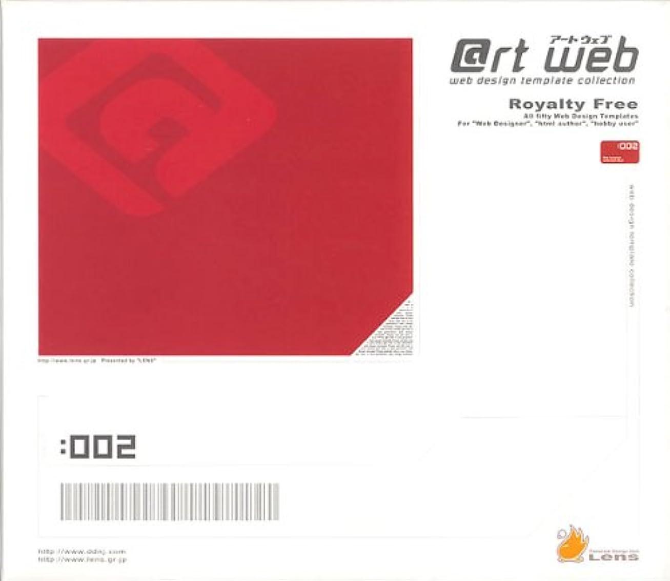 精度失う普通にArt web 2