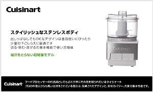 Cuisinart ミニプレップ プロセッサー ブラッシュステンレス ホワイト  DLC-1JBSW