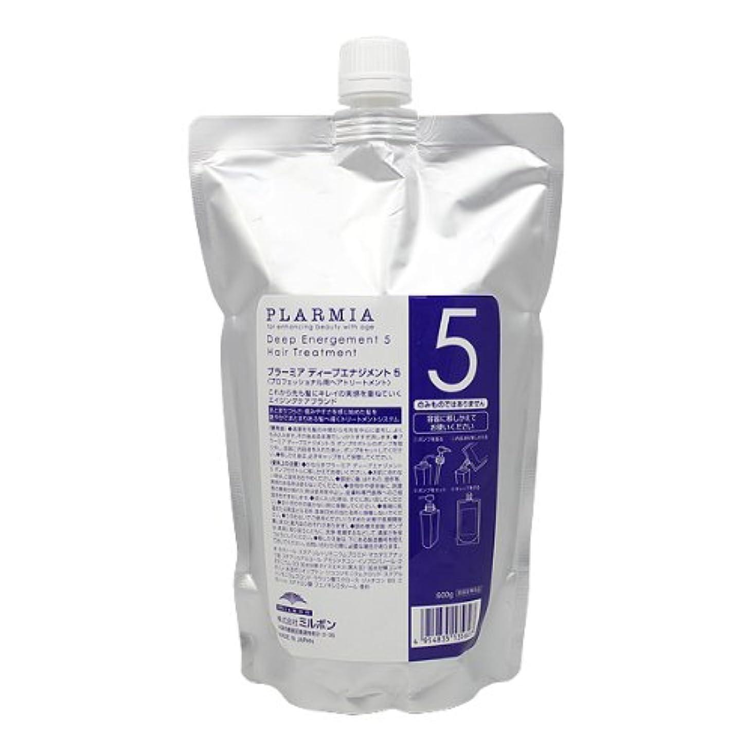 方法予備レルムミルボン プラーミア ディープエナジメント5 詰替用 600g 詰替え用(レフィル)