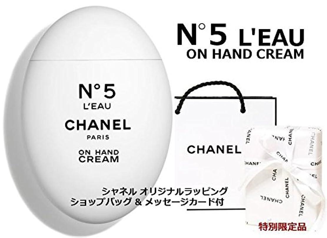 CHANEL N°5 L'EAU HAND CREAM 【特別限定品】シャネル N°5 ロー ハンドクリーム CHANEL BOX オリジナルラッピング ショップバッグ&メッセージカード付