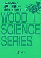 木材科学講座 3 物理