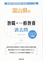 富山県の教職・一般教養過去問 2020年度版 (富山県の教員採用試験「過去問」シリーズ)