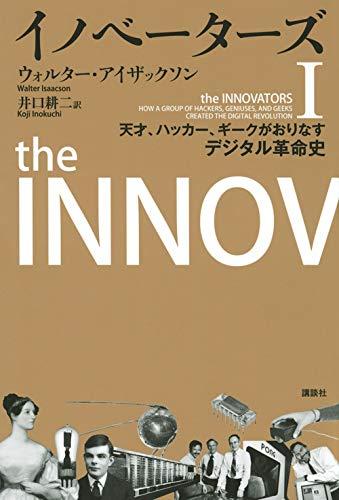 『イノベーターズⅠ・Ⅱ 天才、ハッカー、ギークがおりなすデジタル革命史』AIはどこから来たのか? そしてどこへ行くのか?