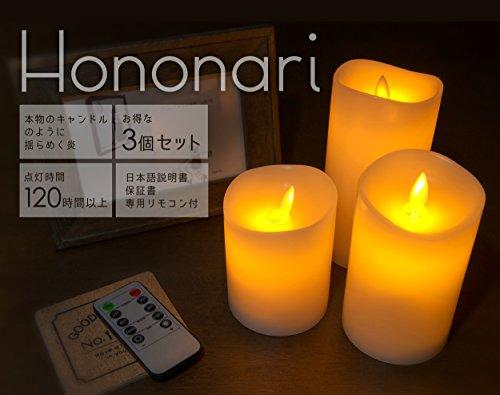 Hononari 本物の炎のようにゆらめくLEDキャンドルライト リモコン付 3個セット 日本語説明書・保証書付