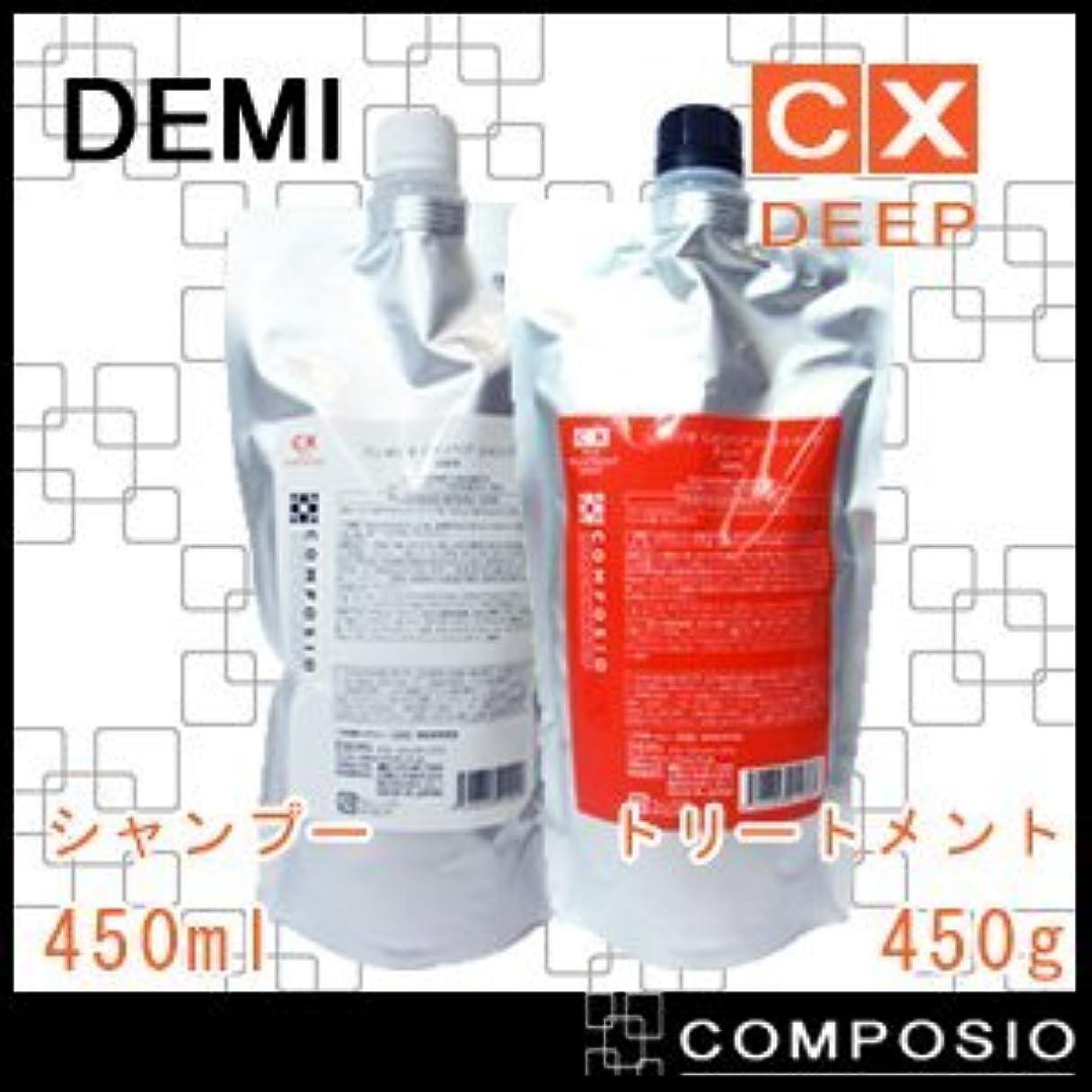 開発感染するせがむデミ コンポジオ CXリペアシャンプー&トリートメント ディープ 詰替 450ml,450g