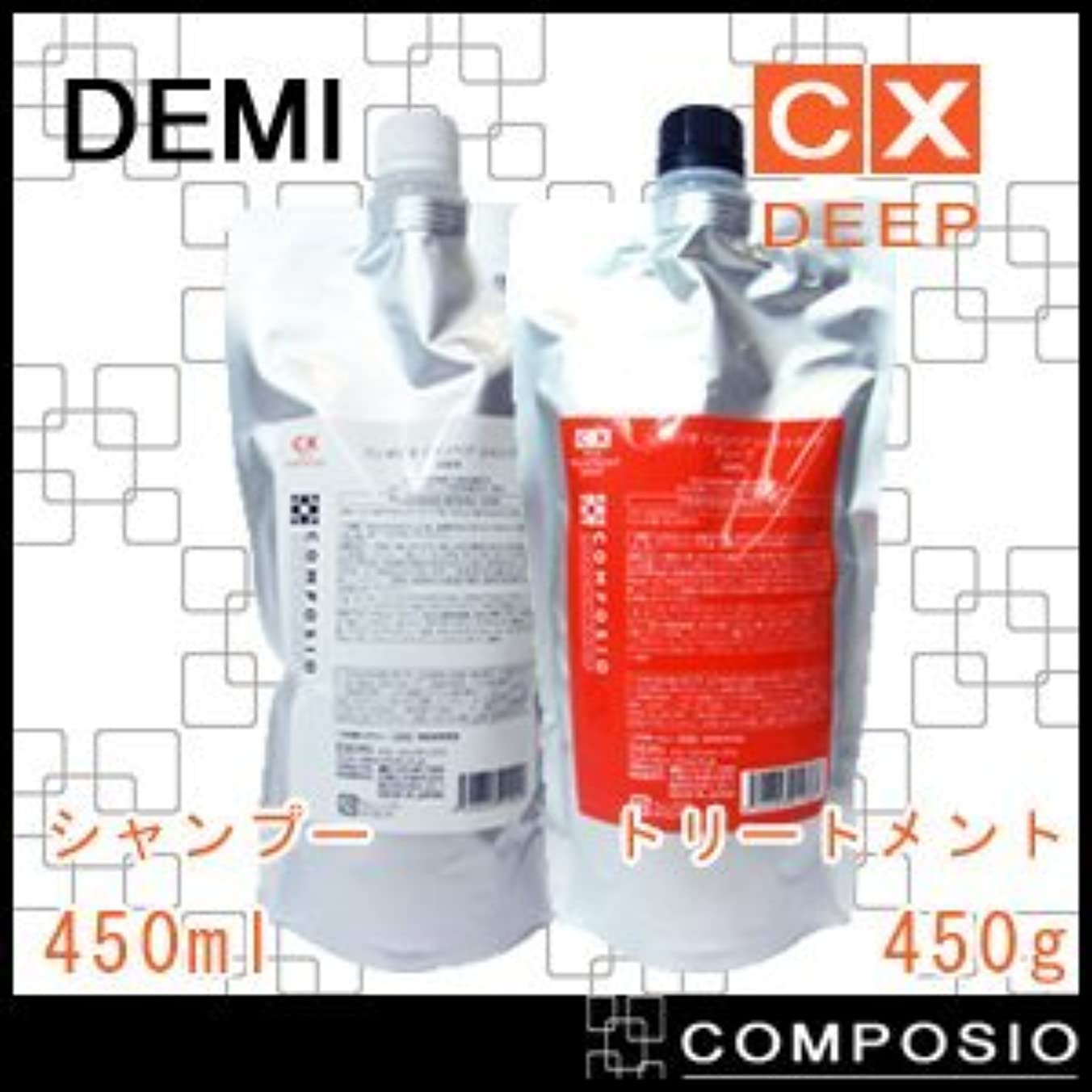 寝室を掃除するクリケット支援するデミ コンポジオ CXリペアシャンプー&トリートメント ディープ 詰替 450ml,450g