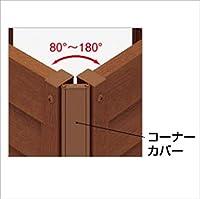 四国化成 アレグリアフェンス 5型 60:コーナーカバー(80°~180°) H600用 60CC-06 マロンブラウン