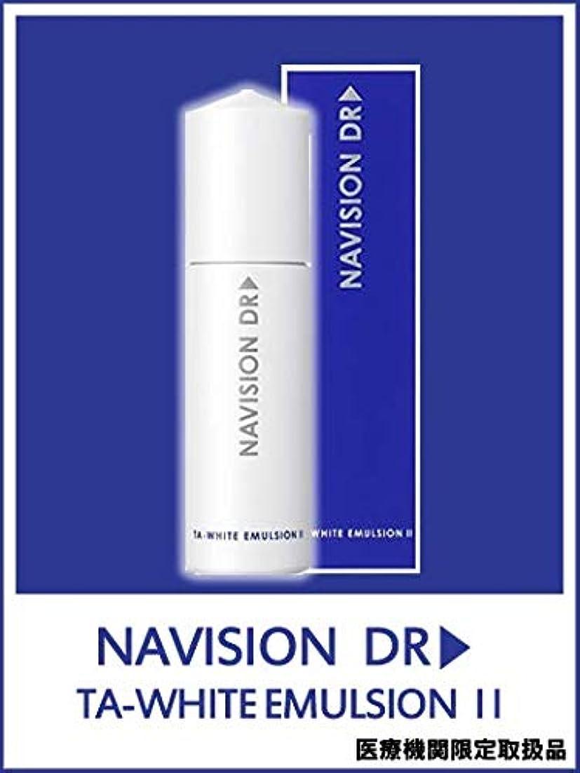 前売役職教授NAVISION DR? ナビジョンDR TAホワイトエマルジョンⅡnしっとりうるおうタイプ(医薬部外品) 120mL