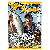 地球丸 堀田光哉 サーフ大作戦 DVD:120分