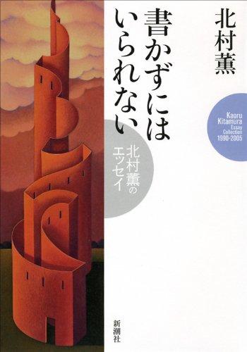 書かずにはいられない: 北村薫のエッセイの詳細を見る