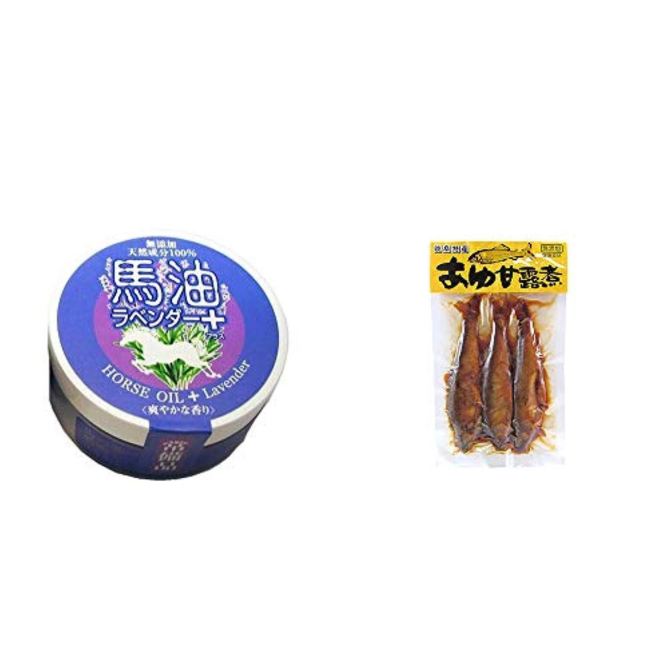 肉屋カストディアン花輪[2点セット] 無添加天然成分100% 馬油[ラベンダー](38g)?あゆ甘露煮(3匹入)