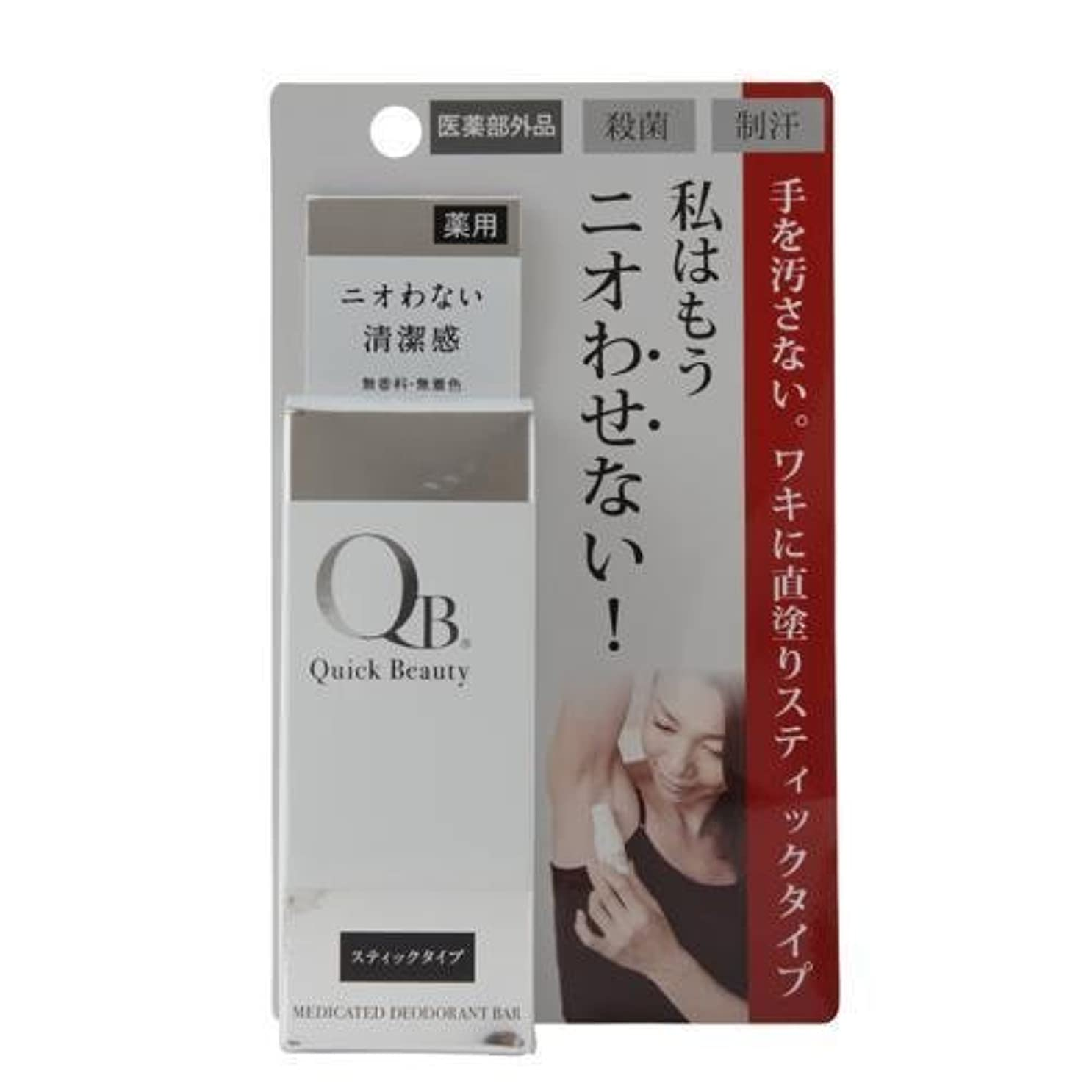 ベイビーボーカルきらめくQB 薬用デオドラントクリーム スティックタイプ 20g