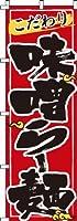 味噌らー麺 赤  のぼり旗 3枚セット