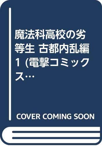 [画像:魔法科高校の劣等生 古都内乱編1 (電撃コミックスNEXT)]