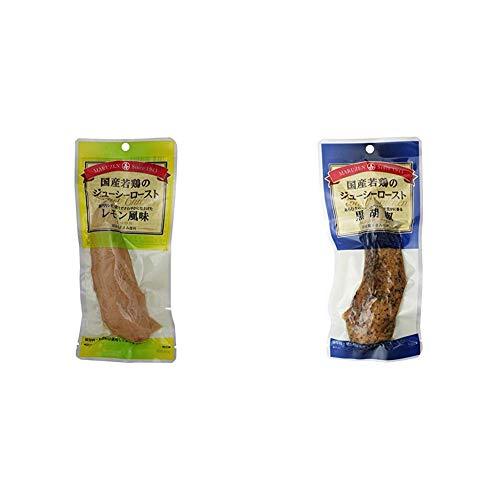 【セット買い】丸善 国産若鶏のジューシーローストレモン風味 1本×10個 & 国産若鶏のジューシーロースト 黒胡椒 1本×10個