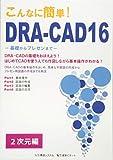 こんなに簡単!DRA‐CAD16 2次元編―基礎からプレゼンまで