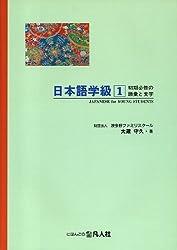 日本語学級〈1〉初級必修の語彙と文字