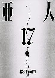 亜人(17) (アフタヌーンKC)