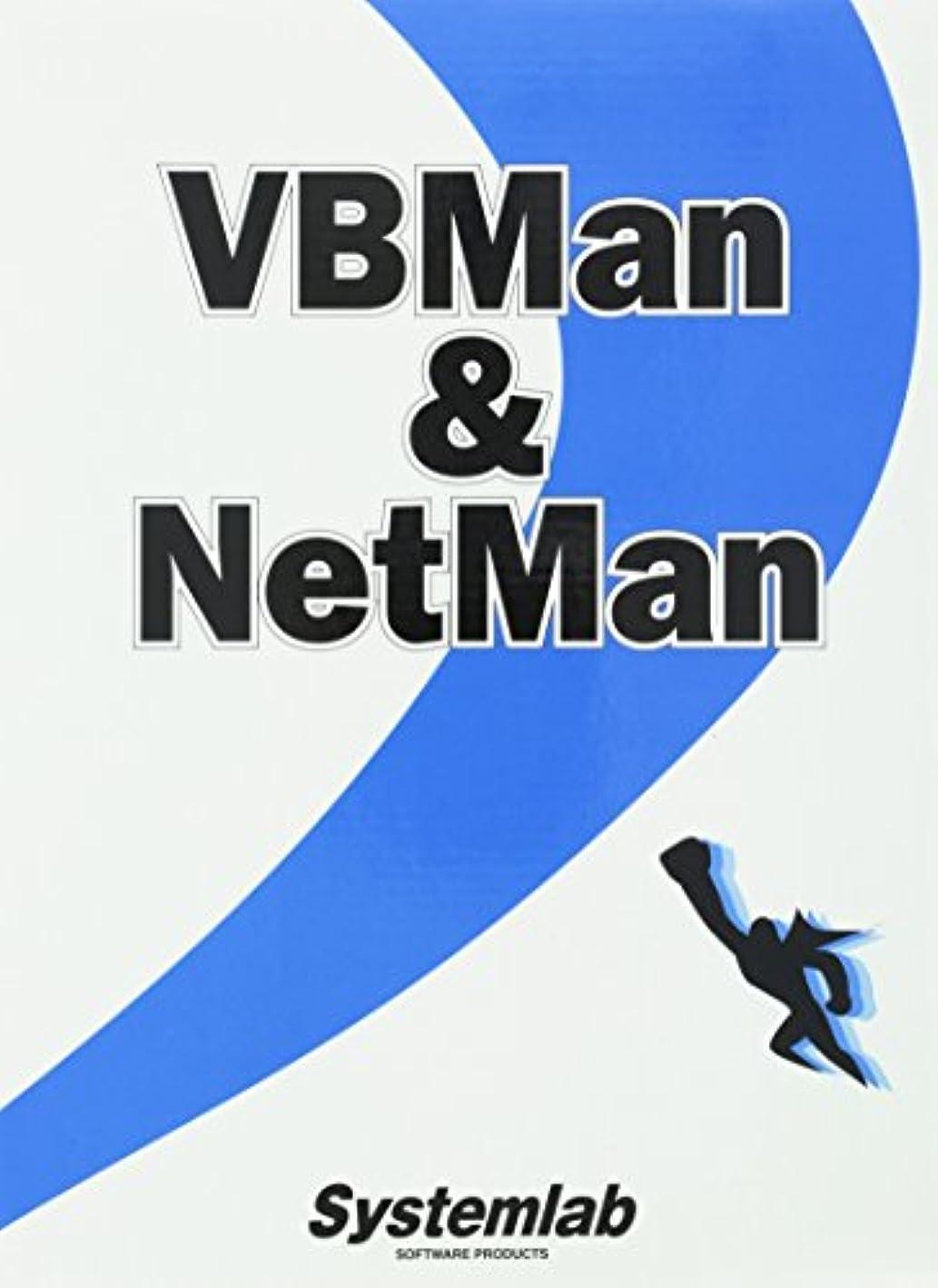 メトリック商業の少ないNETMan Components for Mail ver5.0 1user