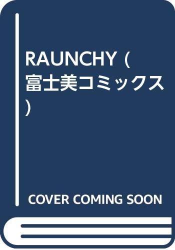 RAUNCHY(ラウンチー) (富士美コミックス)