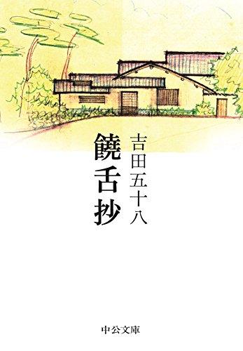 饒舌抄 (中公文庫)