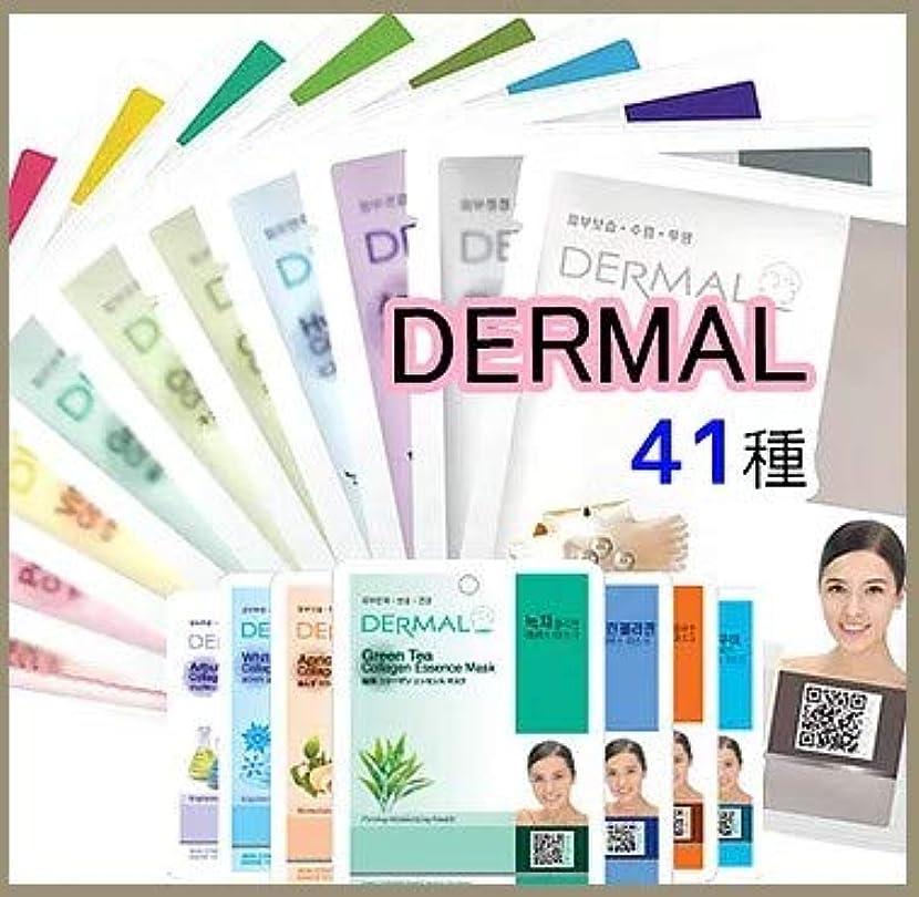 シアー飛躍脈拍ダーマル(DERMAL) 韓国コスメ エッセンスマスクシート フェイスパック お試し41種類から選べる (男性用)