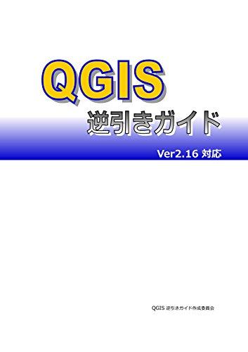 QGIS逆引きガイド~EPUB版~の詳細を見る