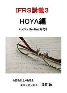 IFRS講義3 HOYA編(レジュメePub対応) [DVD]