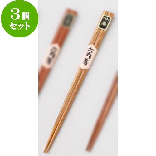 3個セット銘木六角箸 栗 [ 約L22.5cm ] 【 箸 】 【 料亭 旅館 和食器 飲食店 業務用 】