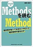 臨床論文のMethodsを読むMethod 臨床家が知っておきたいPICOと統計解析の基本のキ 画像