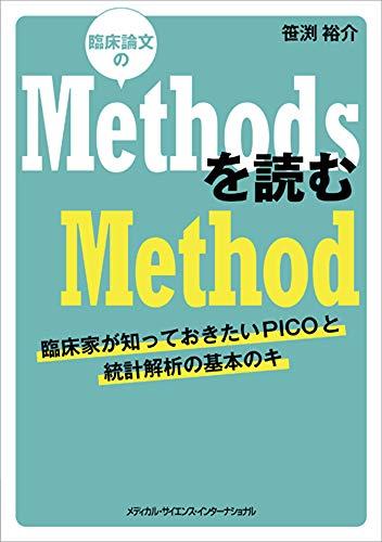 [画像:臨床論文のMethodsを読むMethod 臨床家が知っておきたいPICOと統計解析の基本のキ]