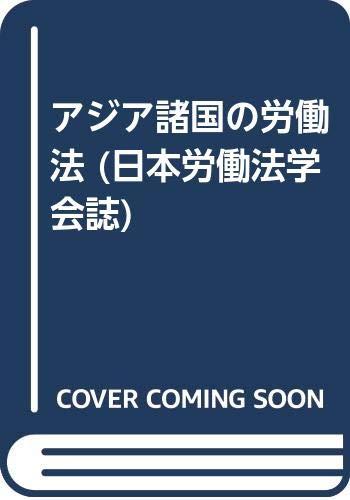アジア諸国の労働法 (日本労働法学会誌)の詳細を見る