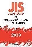 JISハンドブック 情報セキュリティ・LAN・バーコード・RFID (67;2019)