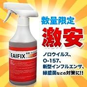 アルコールの効かないノロウィルス対策に 「EAIFIX(イーフィックス)」 500ml