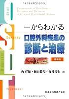 一からわかる口腔外科疾患の診断と治療