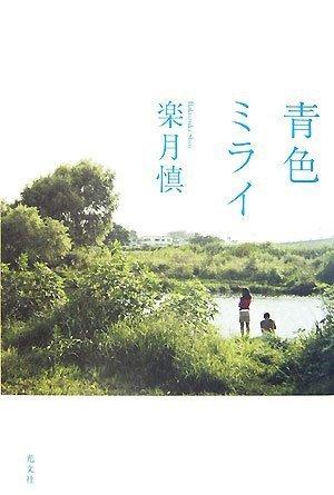 青色ミライ (カッパ・ノベルス)の詳細を見る