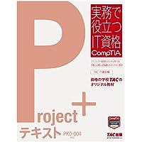 Project+ テキスト PK0-004版 (実務で役立つIT資格CompTIAシリーズ)