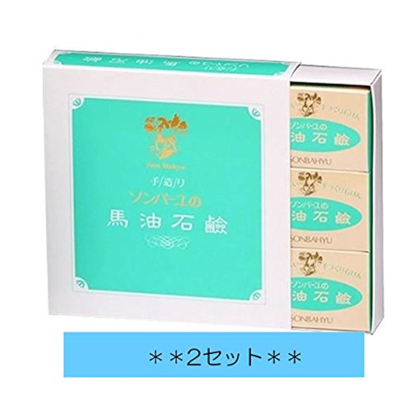 とても仕事に行く休日に【2箱セット】ソンバーユ石鹸 85g×6個