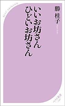 [勝桂子]のいいお坊さん ひどいお坊さん (ベスト新書)
