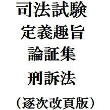 司法試験定義趣旨論証集刑訴法(逐次改頁版)