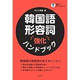 韓国語形容詞強化ハンドブック