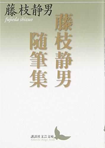 藤枝静男随筆集 (講談社文芸文庫)の詳細を見る