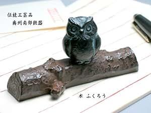 文鎮 / ペーパーウェイト ふくろう 木 【伝統工芸品南部鉄器】
