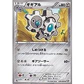 ギギアル ポケモンカードゲーム ブラックコレクション pcb1-039 U