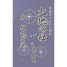 大地の母 第5巻 蚊龍の池: 実録出口王仁三郎伝