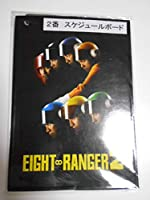 関ジャニ∞ エイトレンジャー2 スケジュールボード です