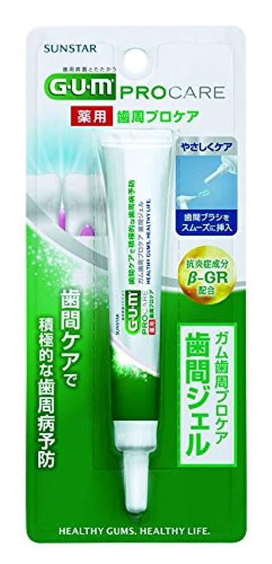 枯渇許容できる実行可能[医薬部外品] GUM(ガム) 歯周プロケア 歯間ケアジェル (歯間ブラシ用) 13ML <歯周病予防ジェル>