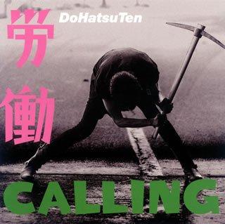 労働CALLING