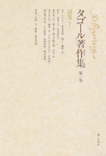 タゴール著作集 (第1巻) 詩集1