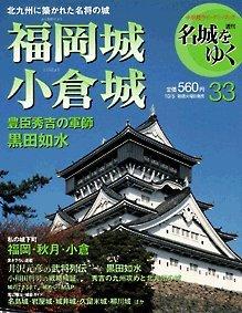 名城をゆく 第33号 9月21日発売 福岡城・小倉城(福岡